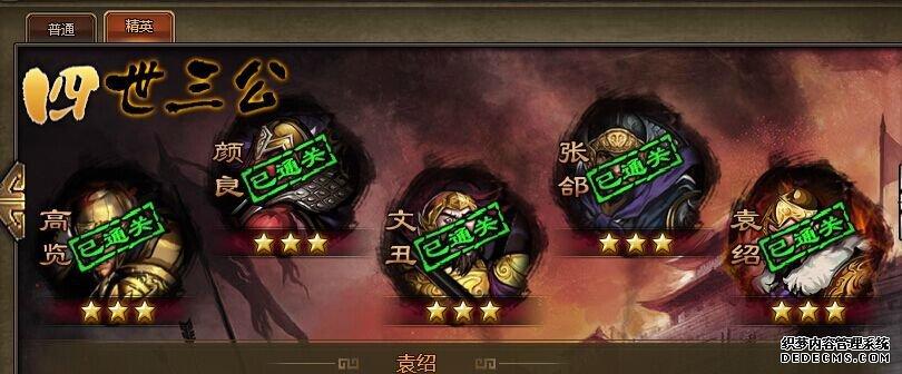 [精英讨伐]73级袁绍3星通关攻略!无赵云版
